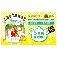 castanet x RSR2014 コラボTシャツ発売決定!!